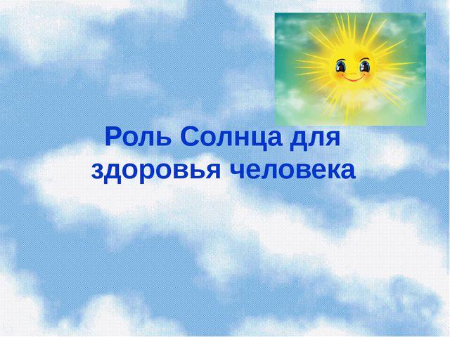 Роль Солнца для здоровья человека