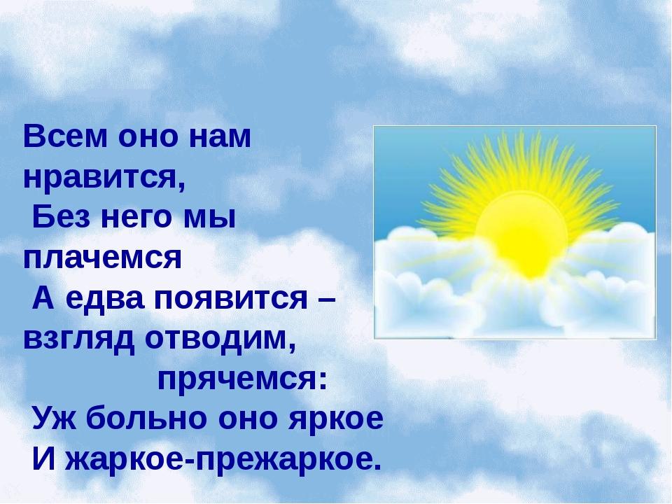 Всем оно нам нравится, Без него мы плачемся А едва появится – взгляд отводим,...