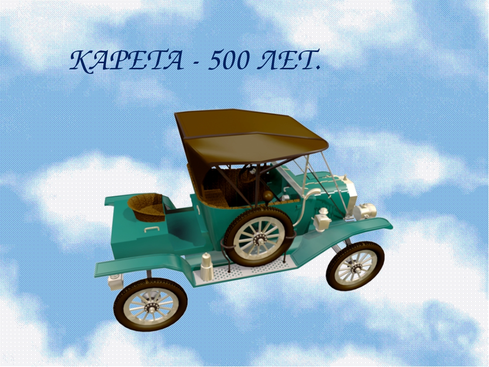 КАРЕТА - 500 ЛЕТ.