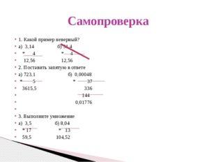 1. Какой пример неверный? а) 3,14 б) 31,4 * 4 * 4 12,56 12,56 2. Поставить за
