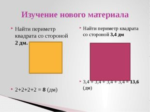 Найти периметр квадрата со стороной 2 дм. 2+2+2+2 = 8 (дм) Найти периметр ква
