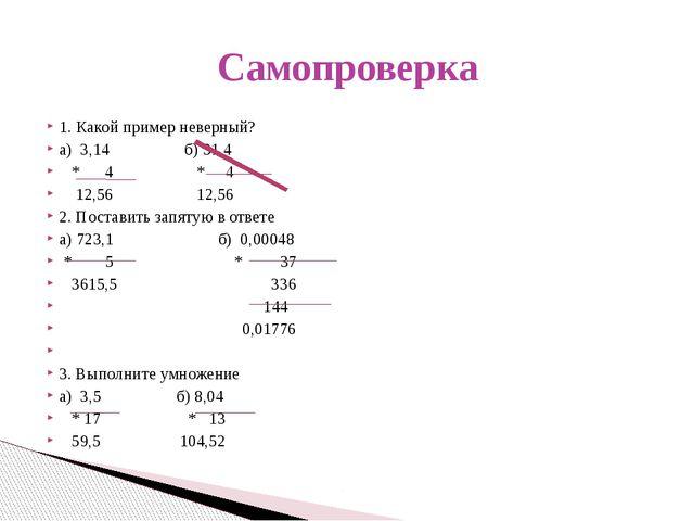 1. Какой пример неверный? а) 3,14 б) 31,4 * 4 * 4 12,56 12,56 2. Поставить за...