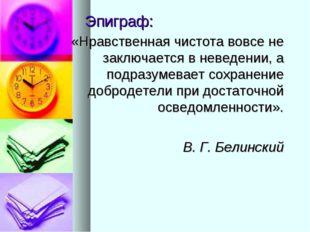 Эпиграф: «Нравственная чистота вовсе не заключается в неведении, а подразумев