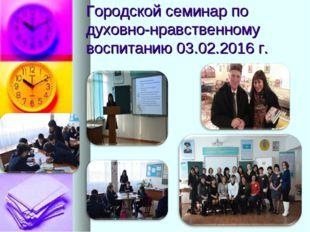 Городской семинар по духовно-нравственному воспитанию 03.02.2016 г.