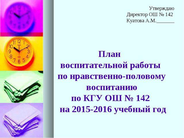 План воспитательной работы по нравственно-половому воспитанию по КГУ ОШ №...