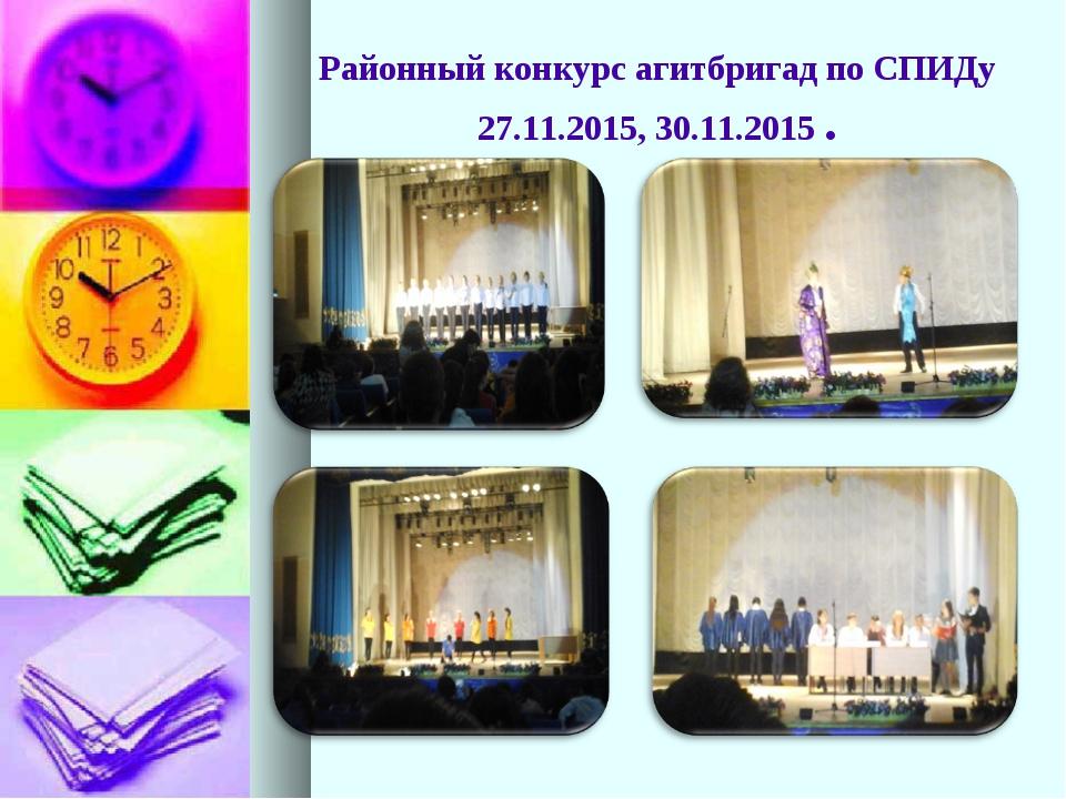Районный конкурс агитбригад по СПИДу 27.11.2015, 30.11.2015 .