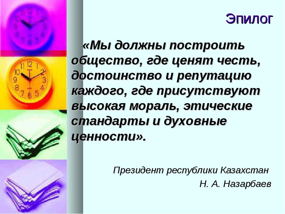 Эпилог «Мыдолжны построить общество, где ценят честь, достоинство ирепутаци...