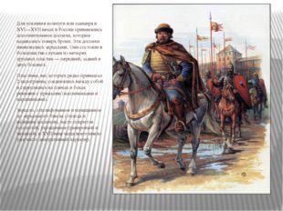 Для усиления кольчуги или панциря в XVI—XVII веках в России применялись допо