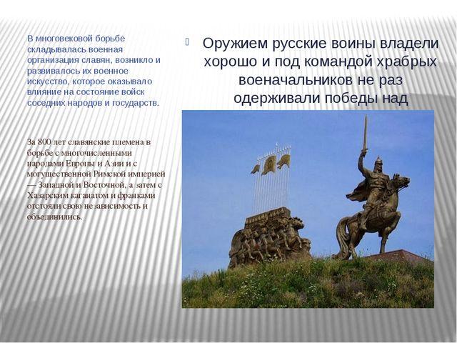 В многовековой борьбе складывалась военная организация славян, возникло и ра...