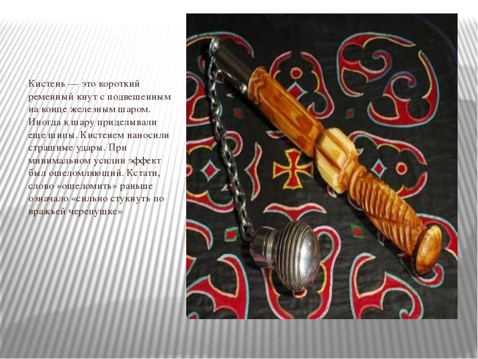 Кистень — это короткий ременный кнут с подвешенным на конце железным шаром....
