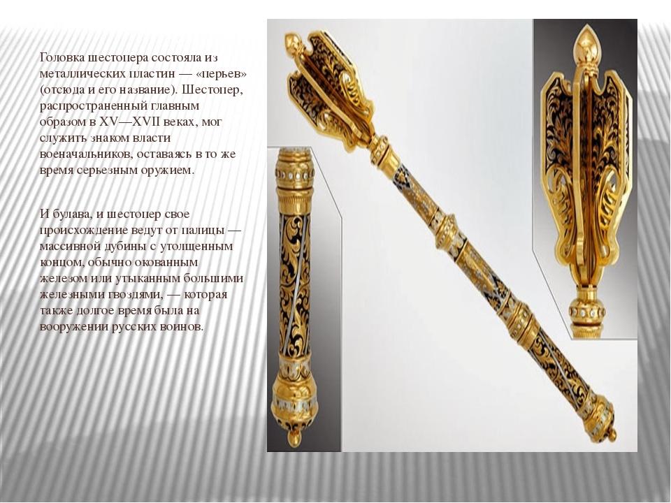 Головка шестопера состояла из металлических пластин — «перьев» (отсюда и его...