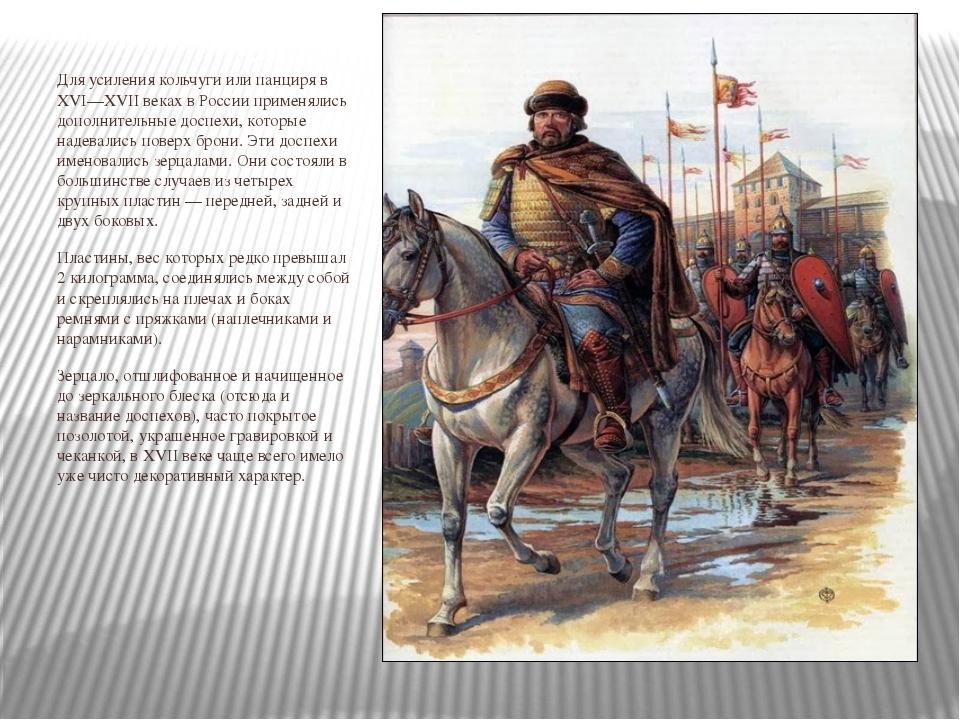 Для усиления кольчуги или панциря в XVI—XVII веках в России применялись допо...