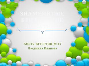 ЗНАМЕНИТЫЕ БРИТАНСКИЕ ПИСАТЕЛИ МБОУ БГО СОШ № 13 Людмила Иванова
