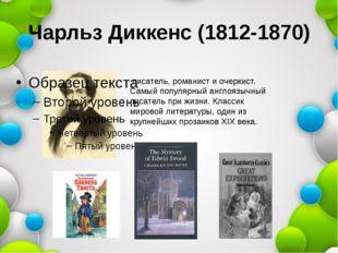 Чарльз Диккенс (1812-1870) писатель, романист и очеркист. Самый популярный а