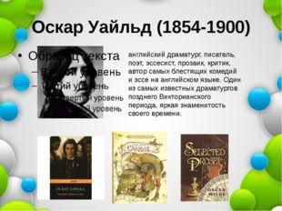 Оскар Уайльд (1854-1900) английский драматург, писатель, поэт, эссесист, проз