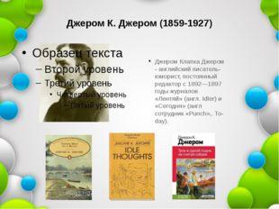 Джером К. Джером (1859-1927) Джером Клапка Джером - английский писатель-юмори