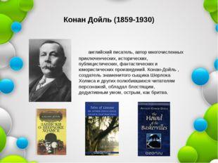 Конан Дойль (1859-1930) . английский писатель, автор многочисленных приключен