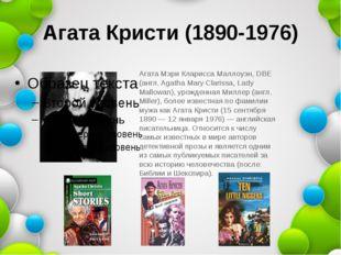 Агата Кристи (1890-1976) Агата Мэри Кларисса Маллоуэн, DBE (англ. Agatha Mary
