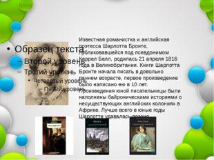 Известная романистка и английская поэтесса Шарлотта Бронте, публиковавшейся
