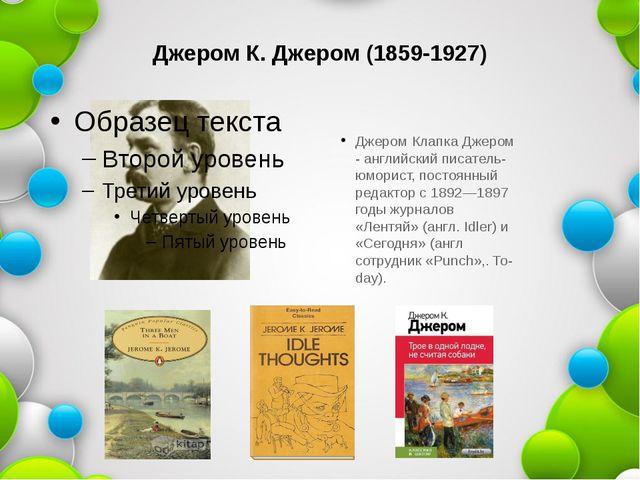 Джером К. Джером (1859-1927) Джером Клапка Джером - английский писатель-юмори...