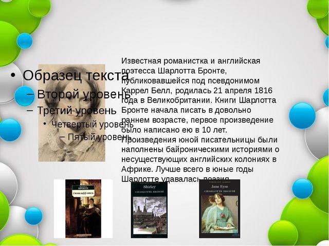 Известная романистка и английская поэтесса Шарлотта Бронте, публиковавшейся...