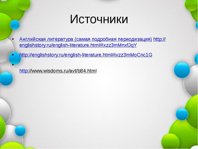 Источники Английская литература (самая подробная периодизация)http://english...
