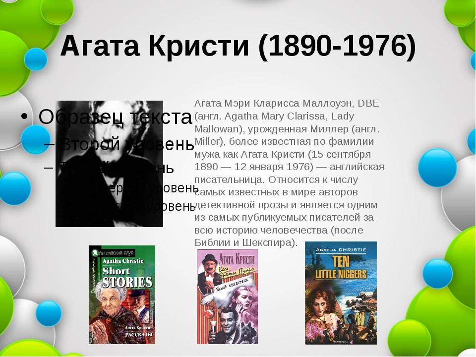 Агата Кристи (1890-1976) Агата Мэри Кларисса Маллоуэн, DBE (англ. Agatha Mary...