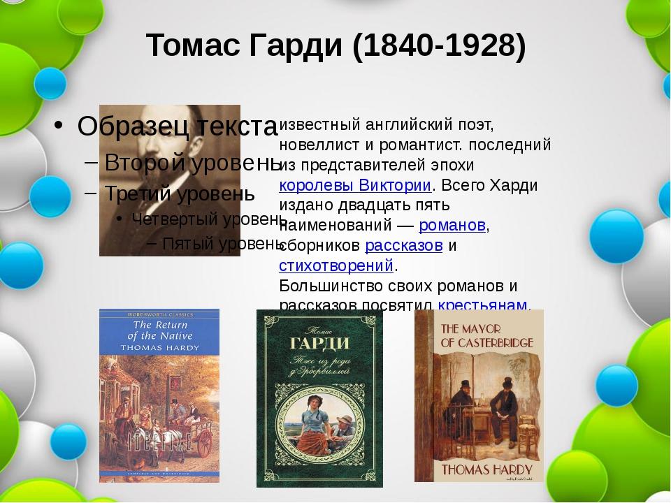 Томас Гарди (1840-1928) известный английский поэт, новеллист и романтист. пос...