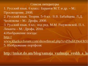 Список литературы 1. Русский язык. 6 класс: Баранов М.Т. и др. – М.: Просвещ