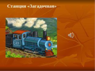 Станция «Загадочная»