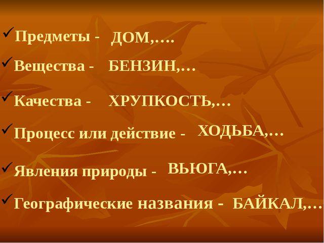 Предметы - Вещества - Явления природы - Процесс или действие - Качества - Гео...