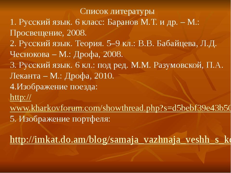 Список литературы 1. Русский язык. 6 класс: Баранов М.Т. и др. – М.: Просвещ...