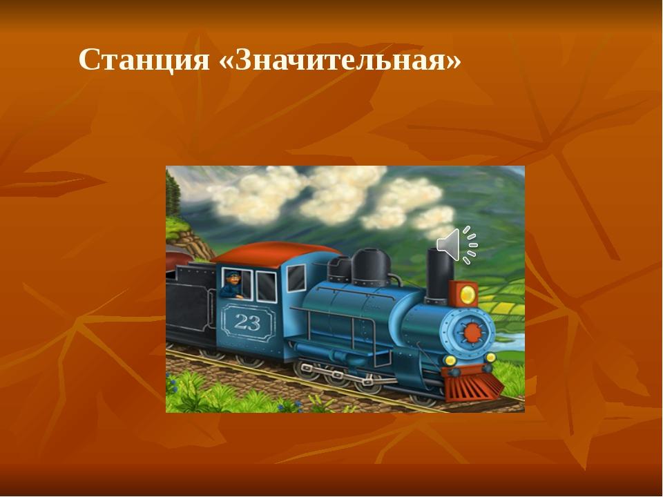 Станция «Значительная»
