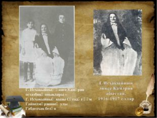 Г. Исхакыйның әнисе Камәрия остазбикә оныклары – Г. Исхакыйның кызы Сәгадәт һ