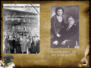 1925 нче елга кадәр Г.Исхакый Берлинда яши. Г.Исхакый кызы Сәгадәт белән. Бе