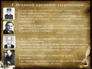 Батуллин Рабит Мөхлис улы (Рабит Батулла) -күренекле татар язучысы, драматург