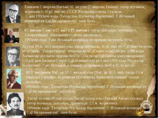 Рәшитов Әхмәт (Әхмәт Рәшитов)- татар шагыйре, публицист, Татарстанның атказан