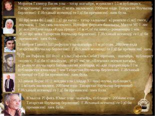 Юнысов Рәфикъ Юныс улы –шагыйрь, публицист. 2004нче елда Татарстан Язучылар б
