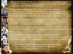 Миннегулов Хатыйп Йосыф улы- Әдәбият галиме, дәреслекләр авторы, тәнкыйтьче.