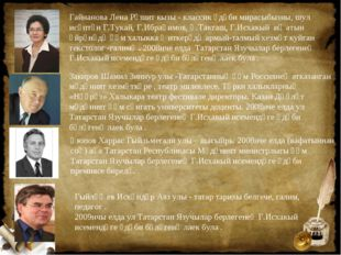 Гайнанова Лена Рәшит кызы - классик әдәби мирасыбызны, шул исәптән Г.Тукай, Г