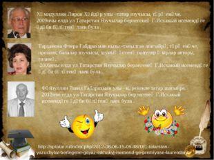 http://sptatar.ru/index.php/2012-08-06-15-09-48/181-tatarstan-yazuchylar-ber