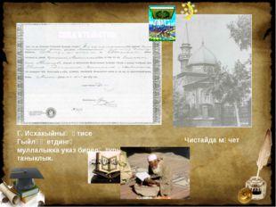 Г. Исхакыйның әтисе Гыйләҗетдингә муллалыкка указ бирелү турында таныклык. Чи