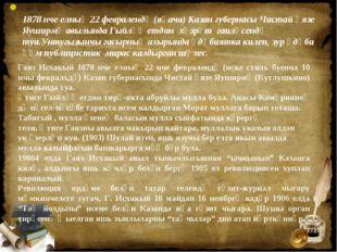 1878 нче елның 22 февралендә (яңача) Казан губернасы Чистай өязе Яуширмә авы