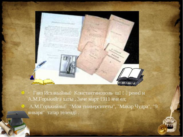 · Гаяз Исхакыйның Константинополь шәһәреннән А.М.Горькийга хаты , 3нче март 1...