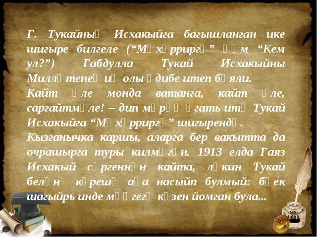 """Г. Тукайның Исхакыйга багышланган ике шигыре билгеле (""""Мөхәрриргә"""" һәм """"Кем у..."""