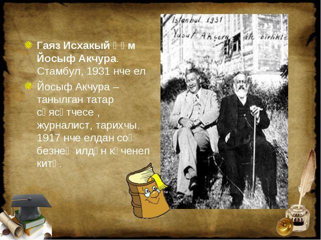 Гаяз Исхакый һәм Йосыф Акчура. Стамбул, 1931 нче ел Йосыф Акчура – танылган т...