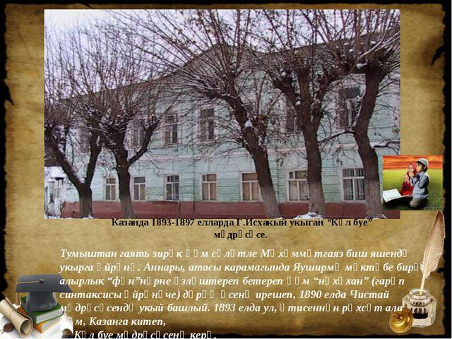 """Казанда 1893-1897 елларда Г.Исхакый укыган """"Күл буе"""" мәдрәсәсе. Тумыштан гаят..."""