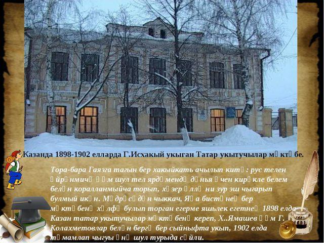 Казанда 1898-1902 елларда Г.Исхакый укыган Татар укытучылар мәктәбе. Тора-бар...