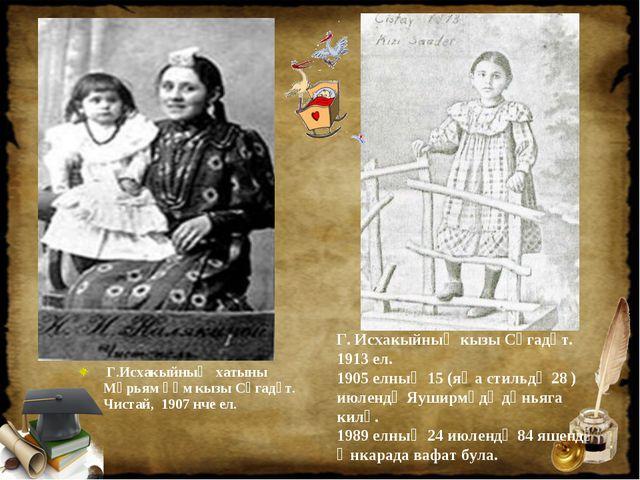 Г.Исхакыйның хатыны Мәрьям һәм кызы Сәгадәт. Чистай, 1907 нче ел. Г. Исхакый...