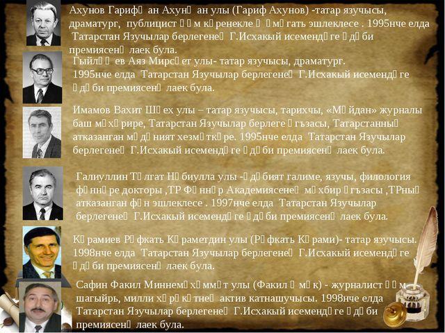 Сафин Факил Миннемөхәммәт улы (Факил Әмәк) - журналист һәм шагыйрь, милли хәр...